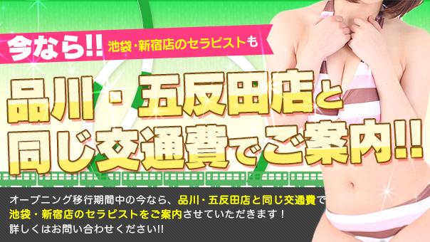 品川・五反田店でも池袋・新宿店のセラピストを同じ交通費で!